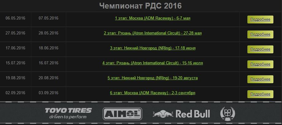 Руски Дрифт Шампионат 2016